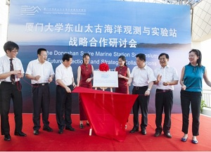 Xiamen University Dongshan Swire Marine Station officially inaugurated