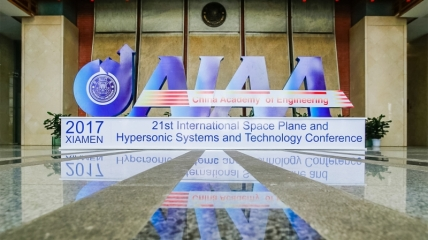 21st International Spaceplane and Hypersonic Systems and Technologies Conference held in XMU