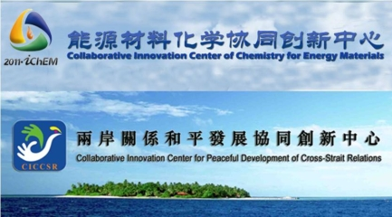 "Xiamen University has brought two collaborative innovation centers into the ""2011 project""of China"