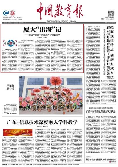 XMUMC grabs the headline of China Education Daily