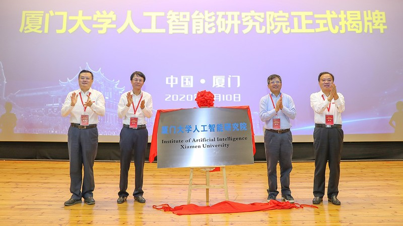 Institute of Artificial Intelligence Xiamen University Inaugurated