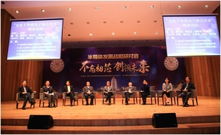 Semiconductor Development Strategy Seminar takes place in XMU