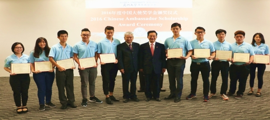 The 2016 Chinese Ambassador Scholarship Award granted 10 outstanding students of XMUM