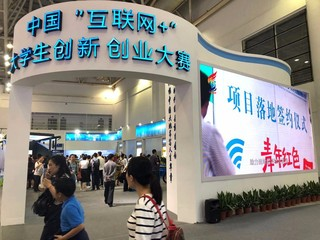 1st Digital China Summit highlights achievements of Internet+ Competition