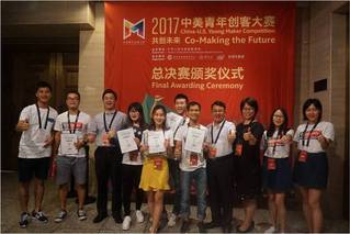 XMU students shine in Finals of 2017 China-US Young Maker Competition