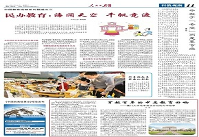 People's Daily tells story of the founding of XMUMC