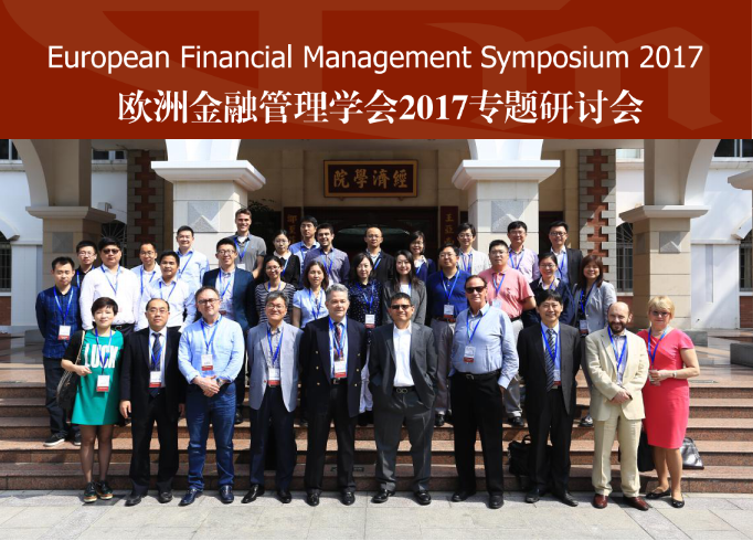 XMU successfully holds European Financial Management Symposium 2017