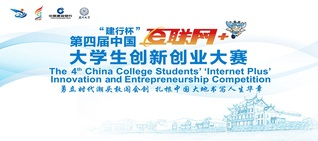 "the Fourth China College Students' ""Internet Plus"" Innovation and Entrepreneurship Competition"