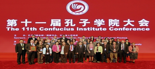 XMU Delegation Attends the 11th Confucius Institute Conference