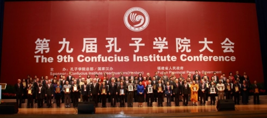 Xiamen University Hosted the 9th. Confucius Institute Conference